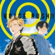 Manga Voice Rush!!